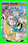 ゲゲゲの鬼太郎おばけ塾 豆腐小僧の巻-電子書籍