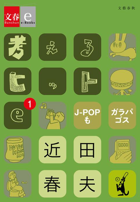 考えるヒットe-1 J-POPもガラパゴス【文春e-Books】拡大写真