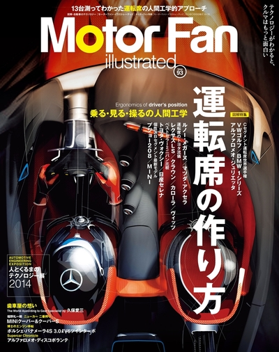 Motor Fan illustrated Vol.93-電子書籍