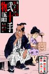 弐十手物語52 亡八十手-電子書籍