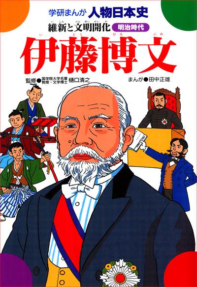伊藤博文 維新と文明開化-電子書籍