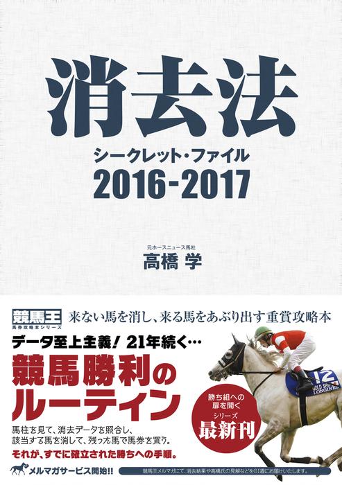 消去法シークレット・ファイル 2016-2017拡大写真