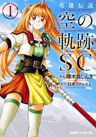英雄伝説 空の軌跡SC(ファミ通クリアコミックス)