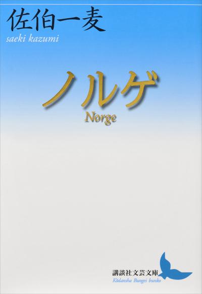 ノルゲ Norge-電子書籍