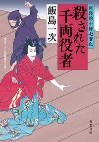 阿弥陀小僧七変化 : 2 殺された千両役者-電子書籍
