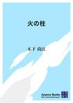 火の柱-電子書籍