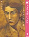 ジャコモ・フォスカリ 1-電子書籍