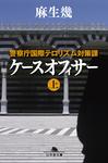 警察庁国際テロリズム対策課 ケースオフィサー(上)-電子書籍