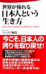 世界が憧れる日本人という生き方-電子書籍