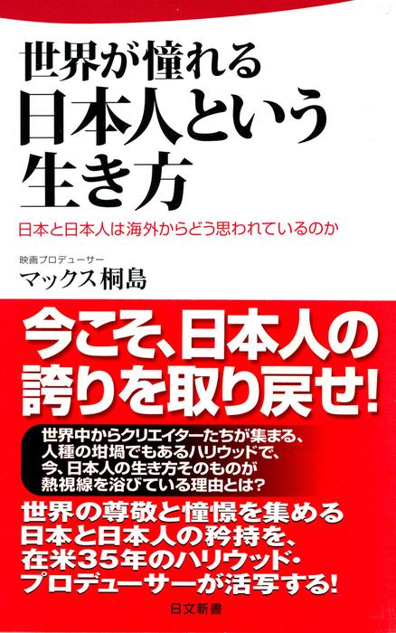 世界が憧れる日本人という生き方-電子書籍-拡大画像
