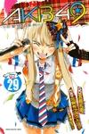 AKB49~恋愛禁止条例~(29)-電子書籍