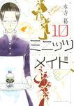 10ミニッツ メイド-電子書籍