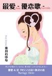 最愛-優恋歌--電子書籍