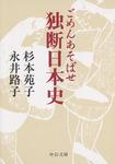ごめんあそばせ 独断日本史-電子書籍