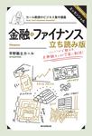 カール教授のビジネス集中講義 金融・ファイナンス 立ち読み版-電子書籍