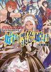 グランクレスト・リプレイ ライブ・ファンタジア2 始まりの聖女と決意の姫君-電子書籍