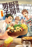 放課後の厨房男子 進路篇-電子書籍