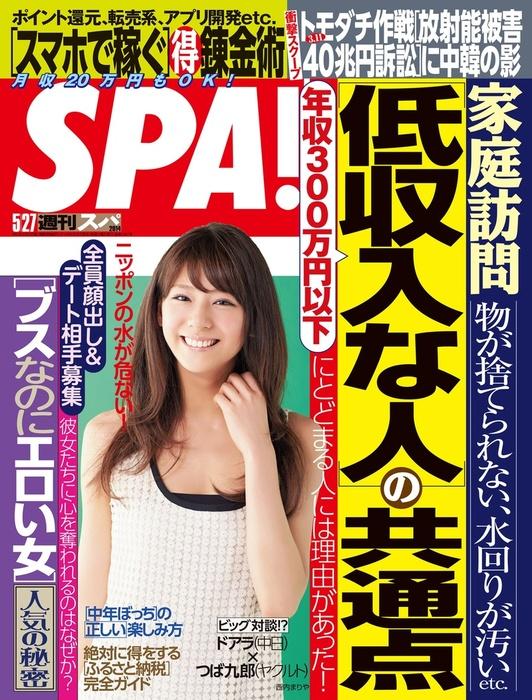 週刊SPA! 2014/5/27号-電子書籍-拡大画像