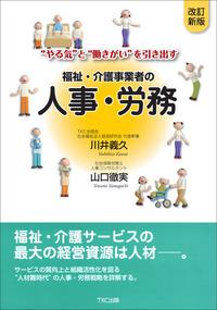 """""""やる気""""と""""働きがい""""を引き出す 福祉・介護事業者の人事・労務-電子書籍"""