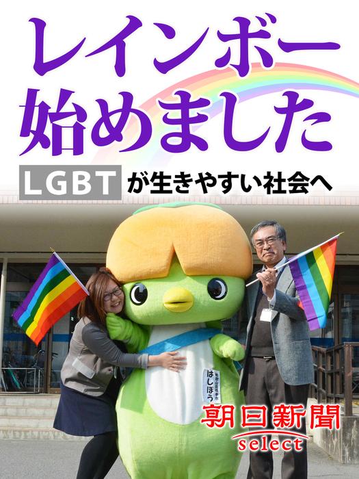 レインボー始めました LGBTが生きやすい社会へ拡大写真