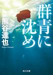 群青に沈め-電子書籍