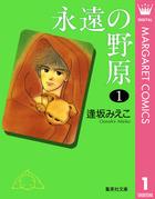 「永遠の野原(マーガレットコミックスDIGITAL)」シリーズ