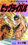 ビッグライバル 第2巻 運命の告白編-電子書籍