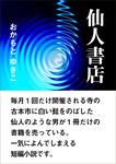 仙人書店-電子書籍