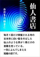 仙人書店(いるかネットブックス)