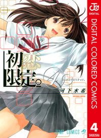 初恋限定。 カラー版 4-電子書籍