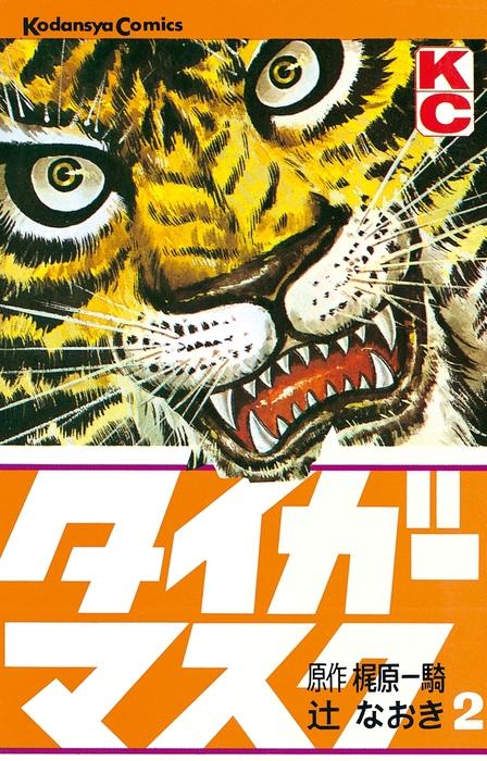 タイガーマスク(2)-電子書籍-拡大画像
