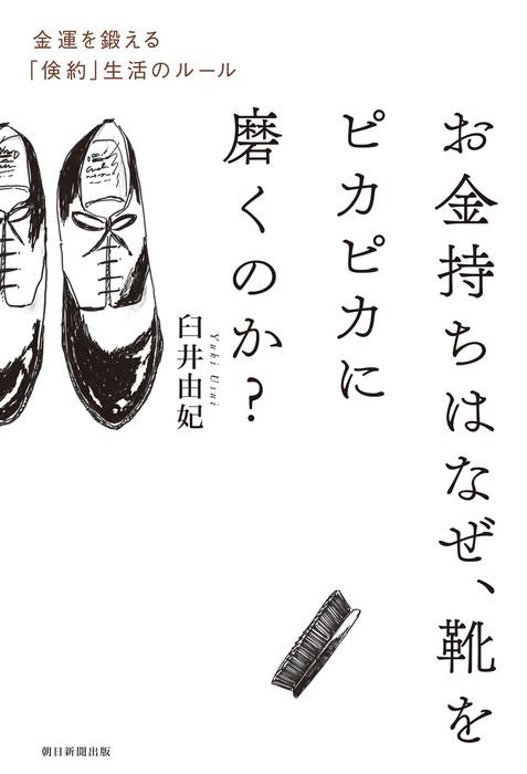 お金持ちはなぜ、靴をピカピカに磨くのか? 金運を鍛える「倹約」生活のルール拡大写真
