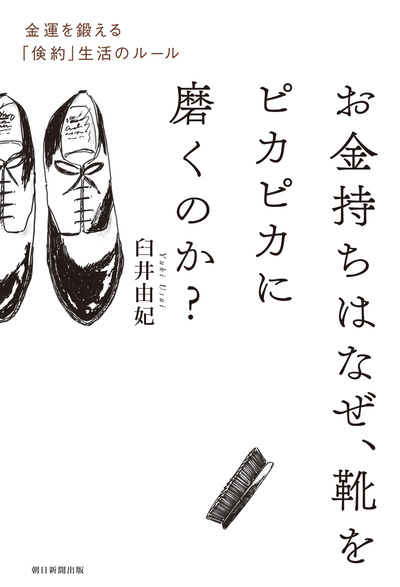 お金持ちはなぜ、靴をピカピカに磨くのか? 金運を鍛える「倹約」生活のルール-電子書籍