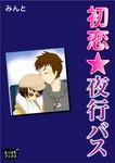 初恋☆夜行バス-電子書籍