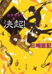 決起! コロヨシ!! 2-電子書籍