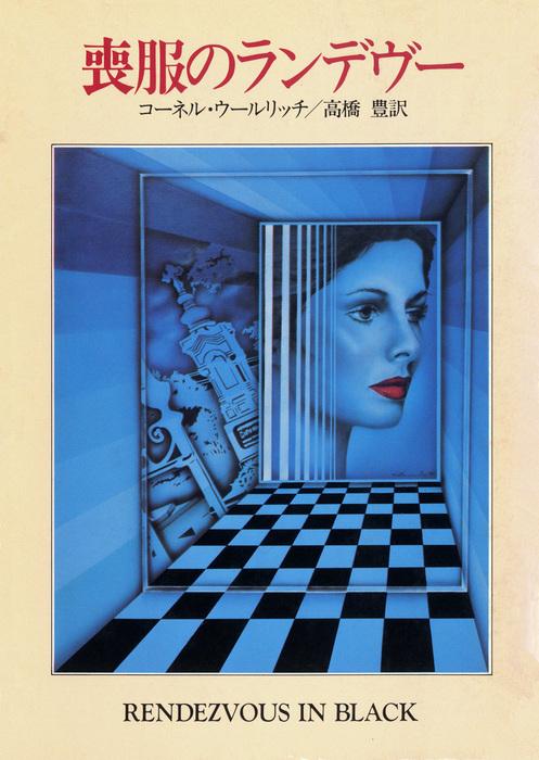 喪服のランデヴー-電子書籍-拡大画像