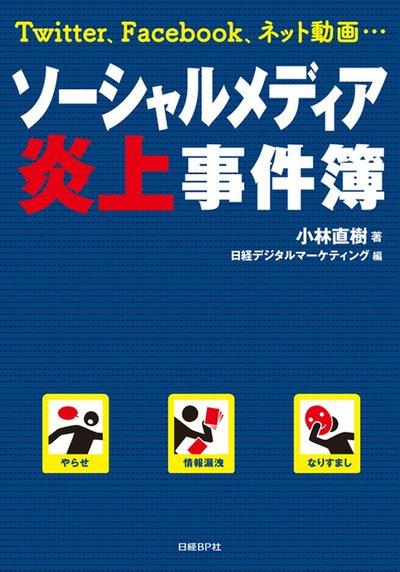 ソーシャルメディア炎上事件簿-電子書籍