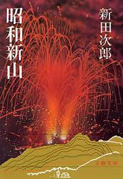 昭和新山-電子書籍