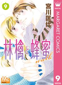 林檎と蜂蜜walk 9-電子書籍