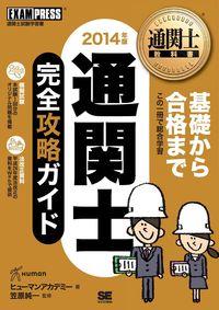 通関士教科書 通関士完全攻略ガイド 2014年版-電子書籍