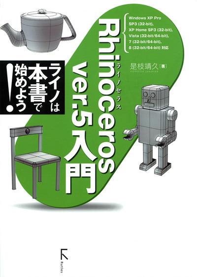 Rhinoceros ver.5 入門-電子書籍