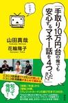 「手取り10万円台の俺でも安心するマネー話を4つください。」-電子書籍