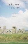 stone 石を巡る旅-電子書籍