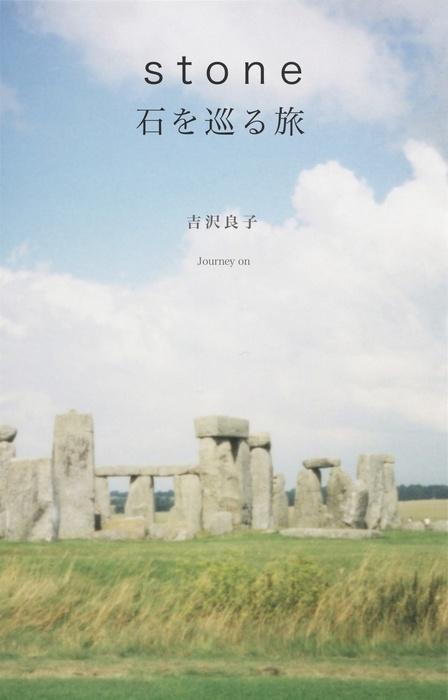 stone 石を巡る旅拡大写真