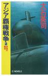 アジア覇権戦争2 深海の覇者-電子書籍