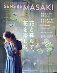 SENS de MASAKI vol.2-電子書籍
