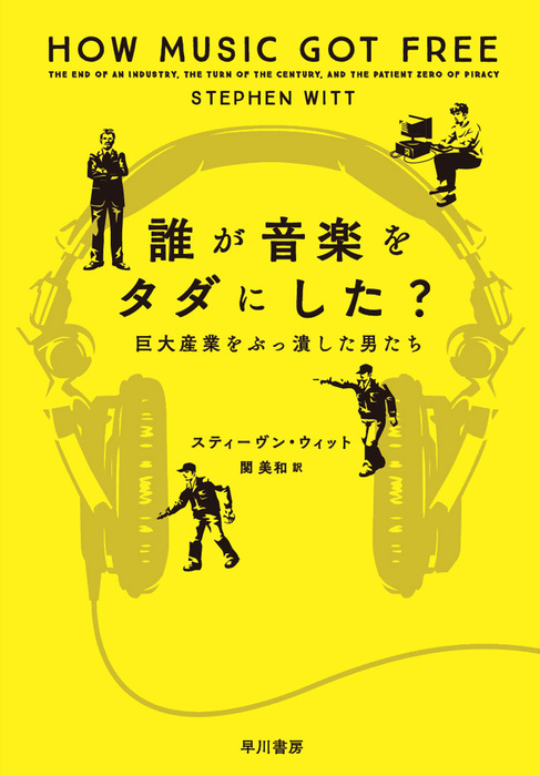 誰が音楽をタダにした? 巨大産業をぶっ潰した男たち-電子書籍-拡大画像