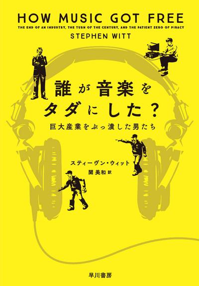 誰が音楽をタダにした? 巨大産業をぶっ潰した男たち-電子書籍