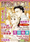素敵なロマンス Vol.13-電子書籍