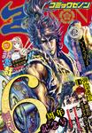月刊コミックゼノン2016年12月号-電子書籍